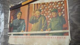 文革宣传画   毛林   (6)保真  尺寸38.5cm 53cm