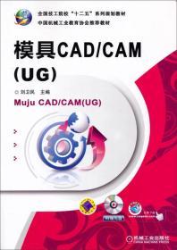 模具CAD/CAM(UG)-(含1DVD)