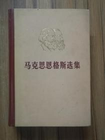 马克思恩格斯选集  1-4共四卷   一版一印
