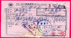 银行业票据类-----1980年江西省农业银行万安县支行,托收承付凭证,贴内部邮票1张