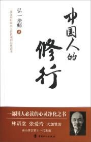 中国人的修行 专著 弘一法师著 zhong guo ren de xiu xing