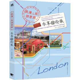 乐享@伦敦:浪漫之旅创意游