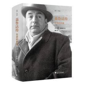 聂鲁达传:生命的热情 精装  启真·文学家