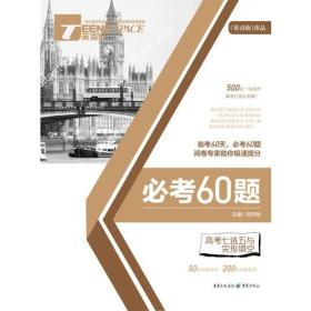 2017英语街必考60题 高考七选五与完形填空