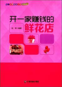 开一家赚钱的小店系列丛书:开一家赚钱的鲜花店