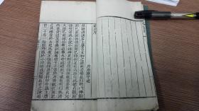 龙威秘书本 唐阙史(龙威秘书二集第三册)白纸