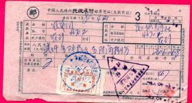 银行类票据----1980年江西省农业银行万安县支行