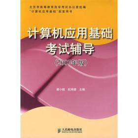 计算机应用基础考试辅导(2007年版)