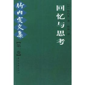 竹内实文集 第一卷 回忆与思考