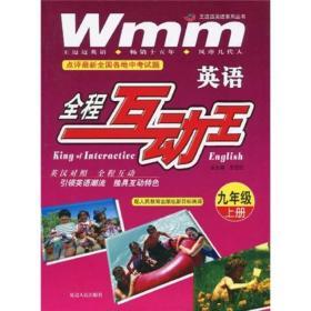 王迈迈英语系列丛书·全程互动王:英语(9年级)(上册)