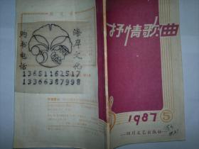 抒情歌曲1987 5/谢必忠