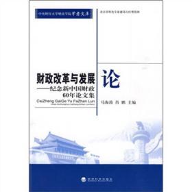 财政改革与发展论:纪念新中国财政60年论文集