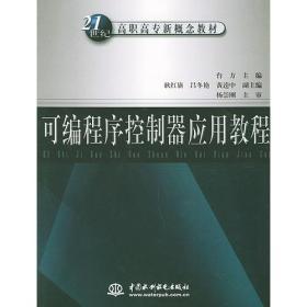 可编程序控制器应用教程/21世纪高职高专新概念教材
