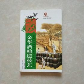 浙江省非物质文化遗产代表作丛书 金华酒酿造技艺