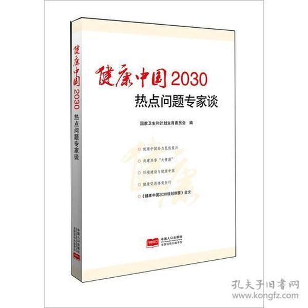 健康中国2030热点问题专家谈