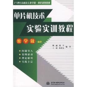 单片机技术实验实训教程 周越 中国水利水电 9787508449333