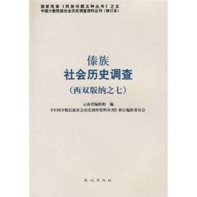 傣族社会历史调查.西双版纳.7