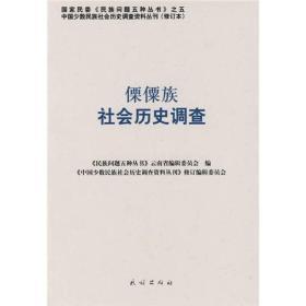 傈僳族社会历史调查(中国少数民族社会历史调查资料丛刊)