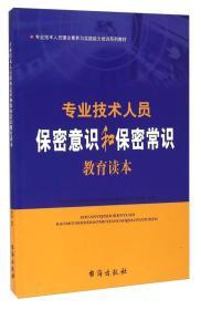 专业技术人员保密意识和保密常识教育读本