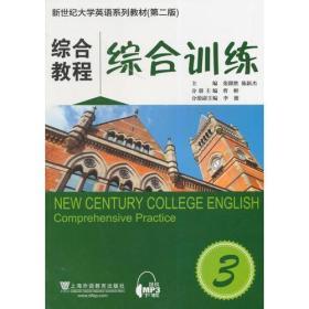 新世纪大学英语系列教材(第二版)综合教程3综合训练