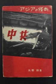 (甲7473)孔网唯一《亚细亚的怪谈》中 共一册全 日文原版 本书包括:中国共产党的诞生、中共的性格、第三次战与中共等三个部分 其中还包括:第一回国共合作、瑞金延安、国共摩擦、党政府、红军、经济建设、民族运动、中共与周边国家的关系、朝鲜问题等内容 国民教育社1951年