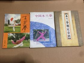 木兰拳+中国木兰拳+木兰拳规定套路 三册合售