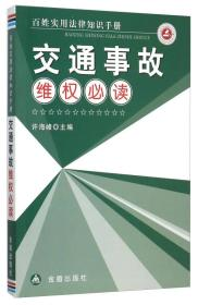 百姓实用法律知识手册:交通事故维权必读