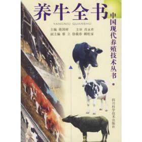 养牛全书(第二版)