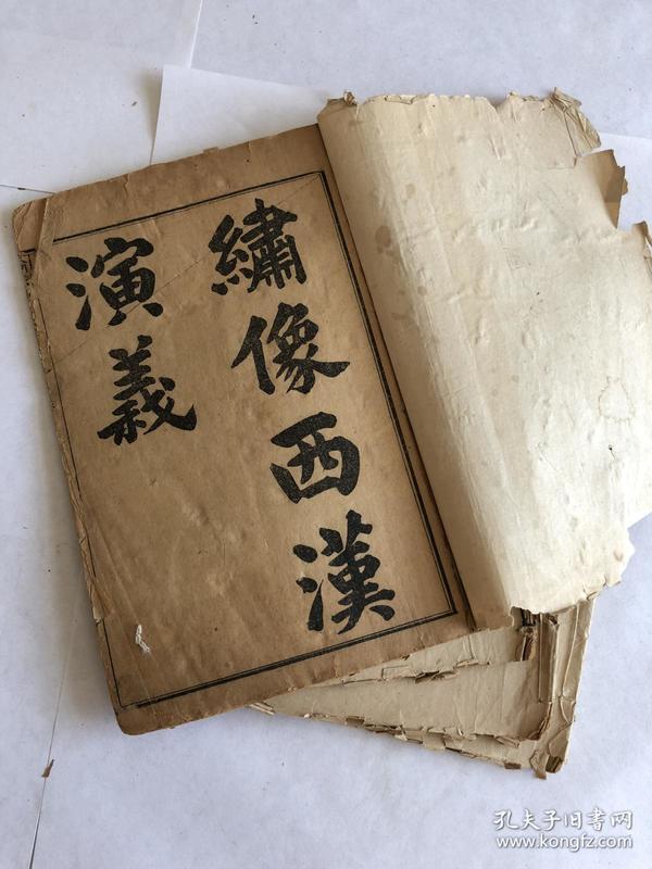 古籍:光緒線裝 繡像西漢演義(4冊8卷全)