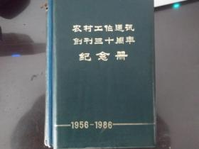 农村工作通讯创刊三十周年纪念册   1956至1986  空白本