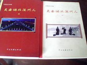 天南地北抚州人(1.2册)合售