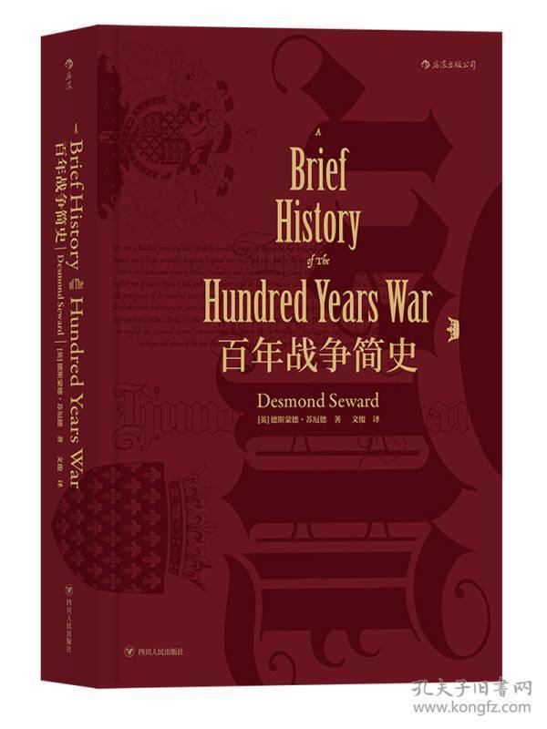 百年战争简史
