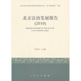北京法治发展报告(2010)