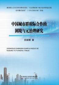 中国城市群府际合作的困境与元治理研究