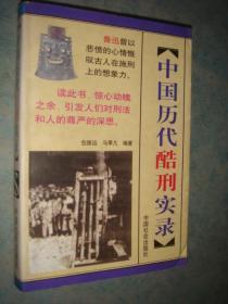 《中国历代酷刑录》包振远.马季凡编著 中国社会出版社 1998年1版1印 小字本 原版书 馆藏 书品如图.
