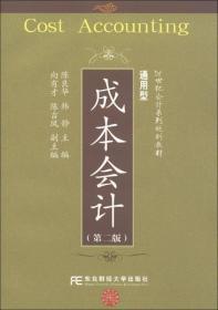 东北财经大学出版社 成本会计 第二版第2版 陈良华 韩静 9787565409479