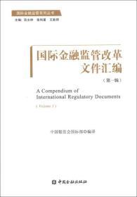 国际金融监管系列丛书:国际金融监管改革文件汇编[  第一辑]