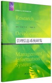管理信息系统研发