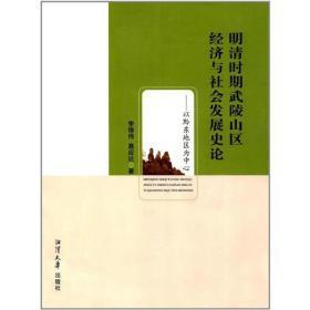【正版】明清时期武陵山区经济与社会发展史论:以黔东地区为中心 李锦伟,高应达著