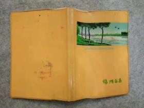 老笔记本/日记本 锦州之春