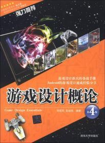 游戏设计概论(第4版)