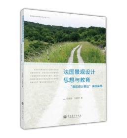 """法国景观设计思想与教育:""""景观设计表达""""课程实践"""