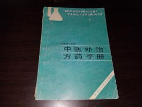 中医外治方药手册