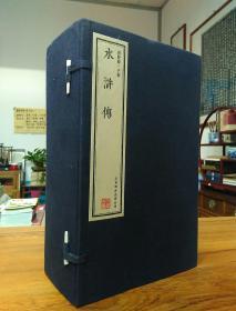 崇贤馆藏书  水浒传  手工宣纸线装  一函八册