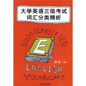 大学英语三级考试词汇分类精析