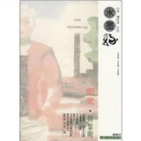 水墨缘(2008.8)