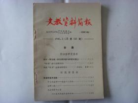 文教资料简报  1980  5.
