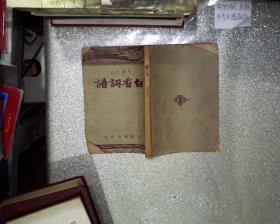 考释作法 白香词谱 民国三十六年 1947 竖版繁体