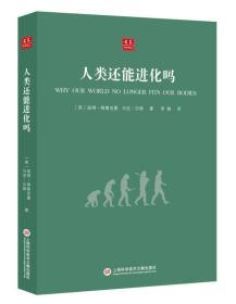 【正版】人类还能进化吗 (英)彼得·格鲁克曼,(英)马克·汉森著