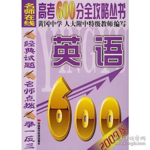 名师在线:高考600分全攻略丛书(英语)